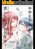 中学生が年上に恋しちゃダメですか? 8巻 (ラブドキッ。Bookmark!)