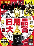 GetNavi 2017年12月号 [雑誌]