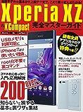 Xperia XZ & X compact 完全マスターガイド (英和ムック)