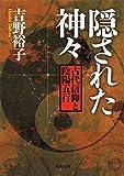 隠された神々: 古代信仰と陰陽五行 (河出文庫)