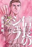 信長のシェフ 17巻 (芳文社コミックス)