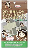 caDIY3D+ アップグレードライセンスパック 【DIY(日曜大工、木工、ガーデニング)用の3DCAD(設計ソフト)】