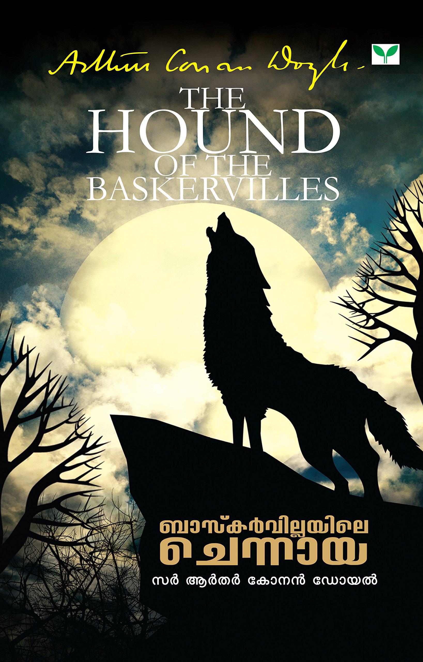 Sherlock Holmes Malayalam Book