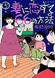 妻に恋する66の方法(5) (イブニングコミックス)