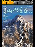 山と溪谷 2016年 12月号 [雑誌]