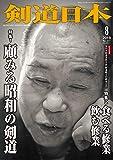 剣道日本 2019年 8月号 DVD付 [雑誌]