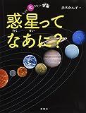 惑星ってなあに? (もっと知りたい・宇宙)