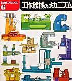 工作機械のメカニズム (技能ブックス 6)