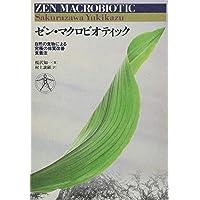 ゼン・マクロビオティツク―自然の食物による究極の体質改善食療法