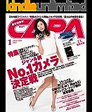CAPA 2017年1月号 [雑誌]