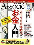 日経ビジネスアソシエ 2018年 3月号 [雑誌]