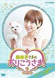 NHK DVD 麻里子さまのおりこうさま! 2