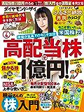 ダイヤモンドZAi (ザイ) 2018年4月号 [雑誌]