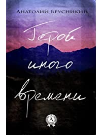Герой иного времени (Russian Edition)