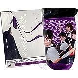 【ボトルホルダー付き限定セット】舞台 『 あさひなぐ 』 (DVD2枚組)(早期購入特典:チケットホルダー1枚付き)