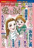 ドラマチック愛と涙 2020年 01月号 [雑誌]