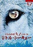 【Amazon.co.jp限定】夜会VOL.20「リトル・トーキョー」(DVD)(ミニクリアファイル(A5サイズ)付)