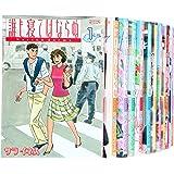 誰も寝てはならぬ コミック 全17巻完結セット (モーニングワイドコミックス)