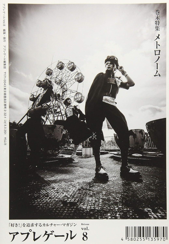 Amazon.co.jp: アプレゲール復刊08: 音楽