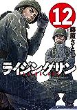ライジングサン : 12 (アクションコミックス)