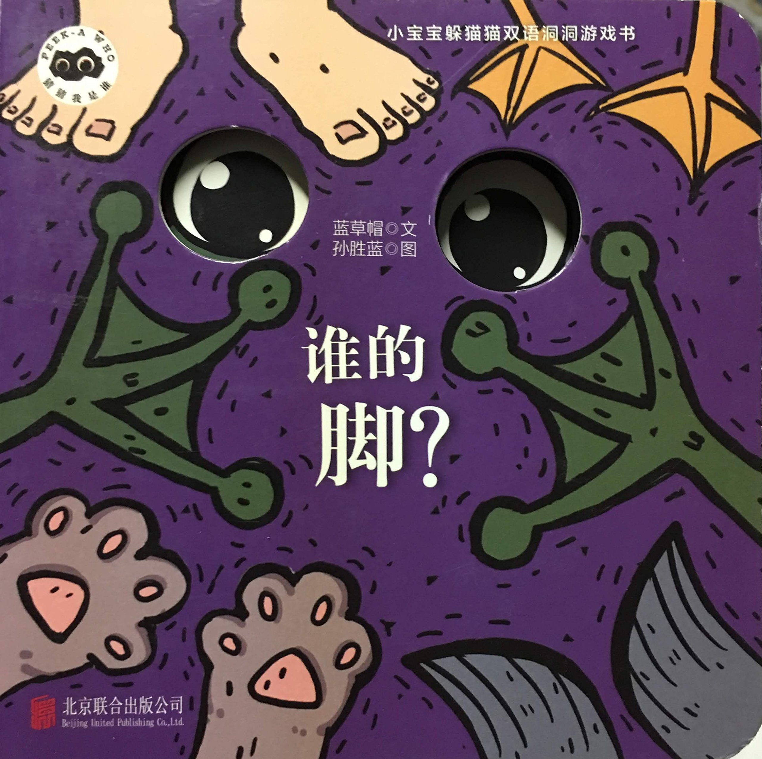 Read Online Whose feet are these? (Chinese English Ed) Board Book 谁的脚? PDF