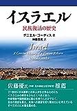 イスラエル ――民族復活の歴史
