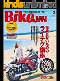 BikeJIN/培倶人(バイクジン) 2015年3月号 Vol.145[雑誌]
