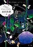 血とバラ 懐しの名画ミステリー(1) (角川文庫)