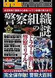 警察組織の謎 三才ムック vol.808