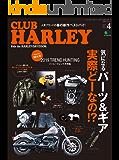 CLUB HARLEY (クラブハーレー)2019年4月号 Vol.225[雑誌]