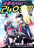 青春奇人伝!240学園(3) (週刊少年マガジンコミックス)