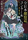 全日本探偵道コンクール セーラー服と黙示録 (角川文庫)