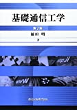 基礎通信工学 (第2版)