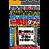 実話BUNKAタブー2019年4月号【電子普及版】 [雑誌] 実話BUNKAタブー【電子普及版】