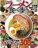 ラーメン食べ歩き2018 東海版 (ぴあMOOK中部)