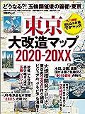東京大改造マップ2020-20XX (日経BPムック)
