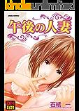午後の人妻 デジタルモザイク版 (アクションコミックス)