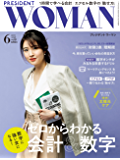 PRESIDENT WOMAN(プレジデントウーマン) 2018年6月号