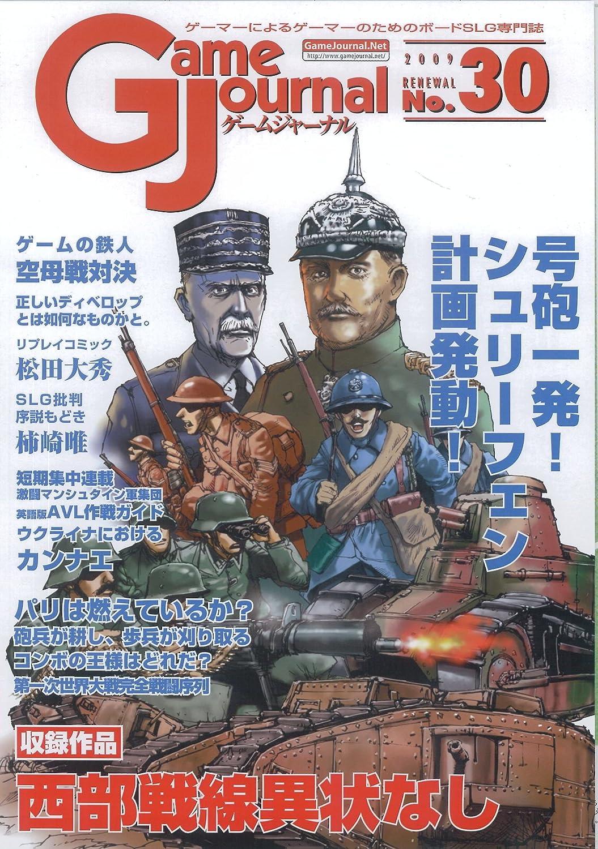 Amazon   ゲームジャーナル30号 ...