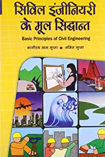 Amazon in: Buy Concrete Technology (Hindi), 1/e Book Online at Low
