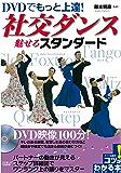 DVDでもっと上達!社交ダンス魅せるスタンダード【DVDなし】 コツがわかる本