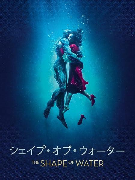【映画感想】シェイプ・オブ・ウォーター The Shape of Water (2017)