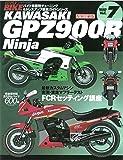 <復刻版>ハイパーバイクvol.7 KAWASAKI GPZ900R NINJA (バイク車種別チューニング&ドレスアップ徹底ガイド)