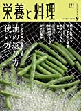 栄養と料理 2019年 09月号