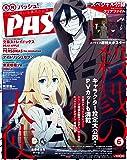 PASH! 2018年 06月号