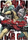 ゴブリンスレイヤー外伝:イヤーワン(5) (ヤングガンガンコミックス)
