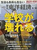 週刊東洋経済 2017年9/16号 [雑誌](学校が壊れる 学校は完全なブラック職場だ)