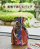 和布で楽しむバッグ (レッスンシリーズ)