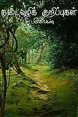 நடைவழிக் குறிப்புகள் (Tamil Edition) Kindle Edition