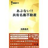 あぶない!! 共有名義不動産 (経営者新書)